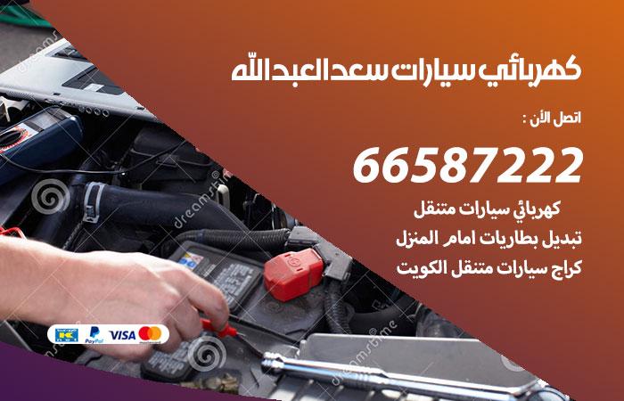 معلم كهربائي سيارات سعد العبد الله