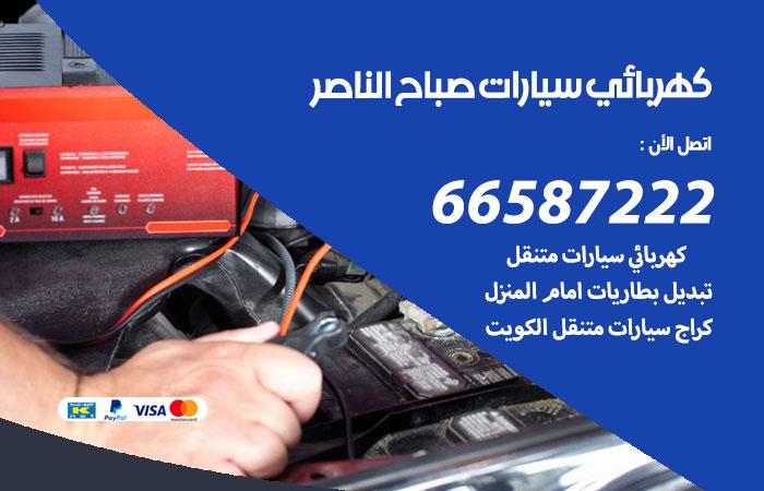 معلم كهربائي سيارات صباح الناصر