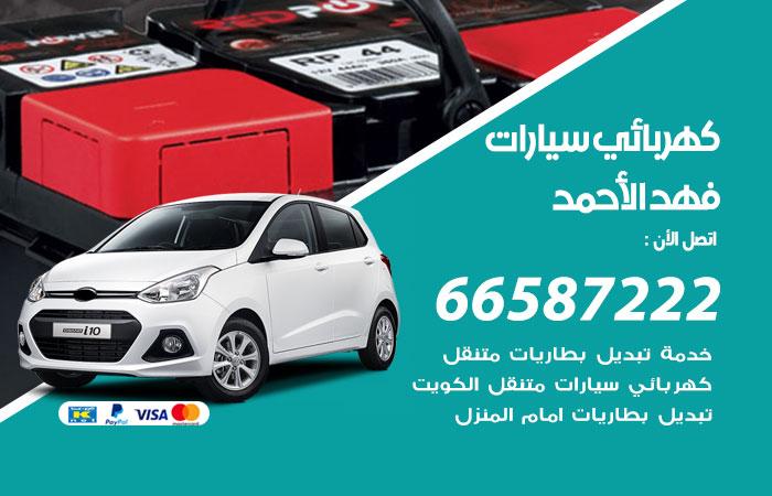 معلم كهربائي سيارات فهد الأحمد