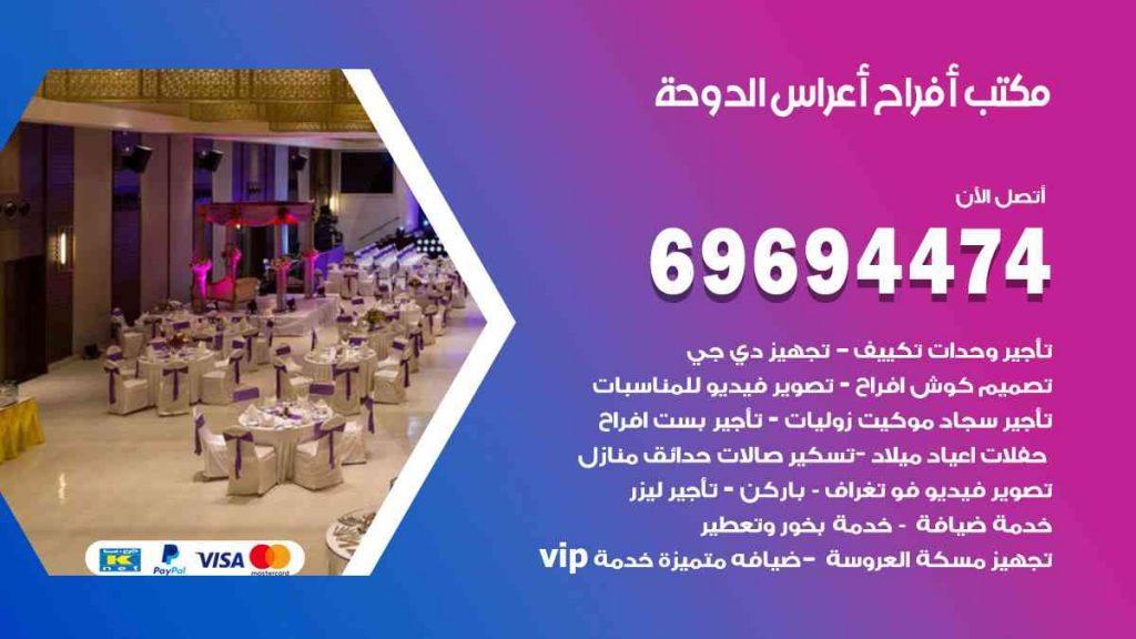 مكتب تنظيم أفراح الدوحة