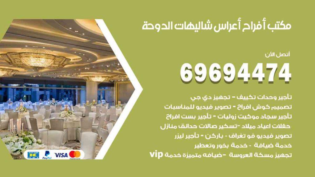 مكتب تنظيم أفراح شاليهات الدوحة
