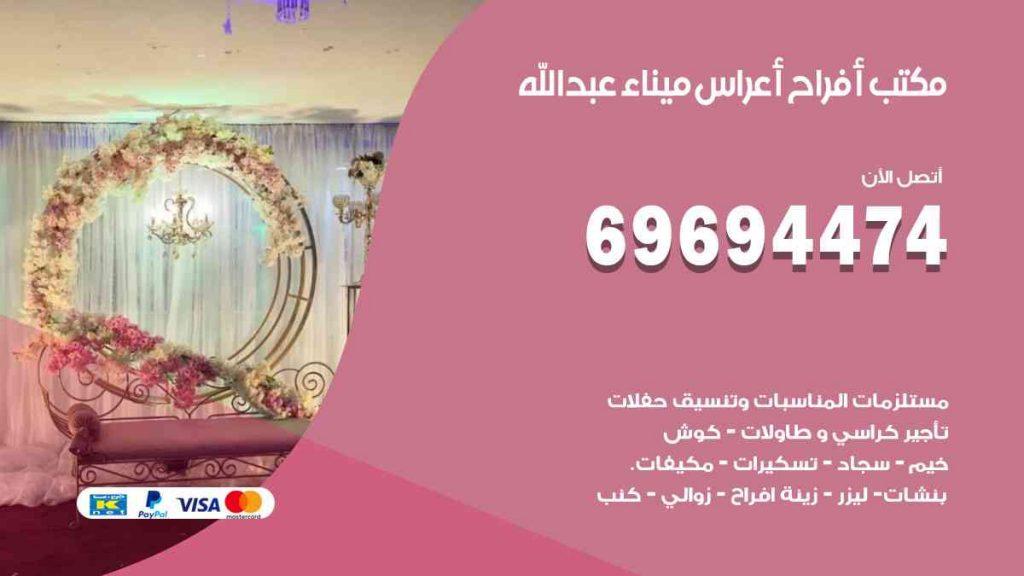 مكتب تنظيم أفراح ميناء عبدالله