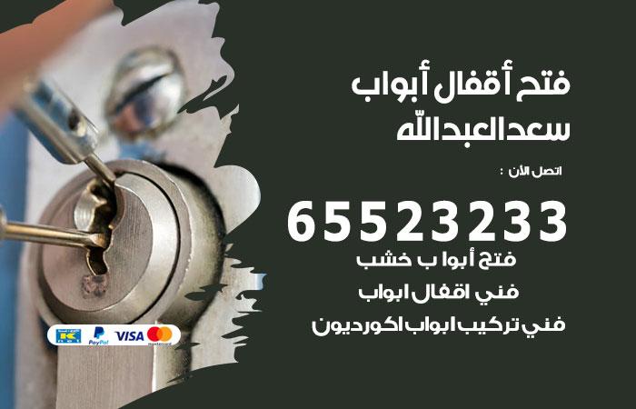 نجار فتح اقفال وابواب سعد العبدالله
