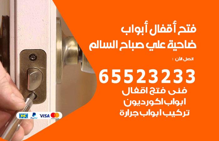 نجار فتح اقفال وابواب ضاحية علي صباح السالم