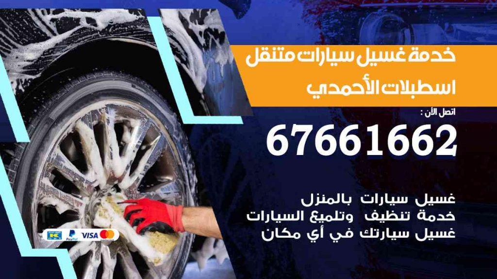خدمة غسيل سيارات اسطبلات الأحمدي