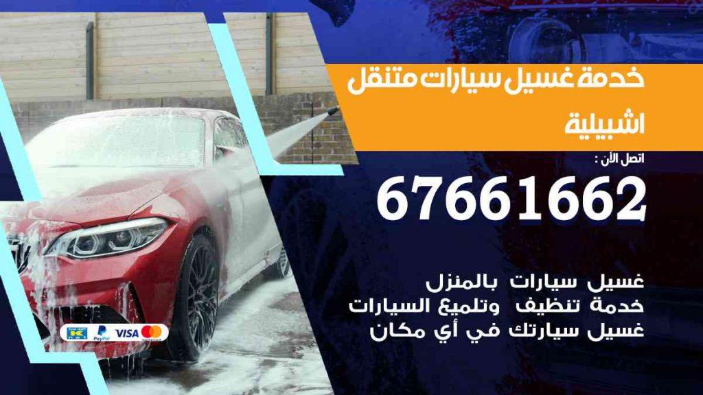 خدمة غسيل سيارات اشبيلية