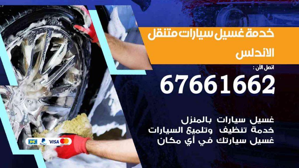 خدمة غسيل سيارات الاندلس