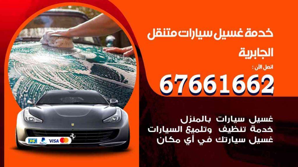خدمة غسيل سيارات الجابرية