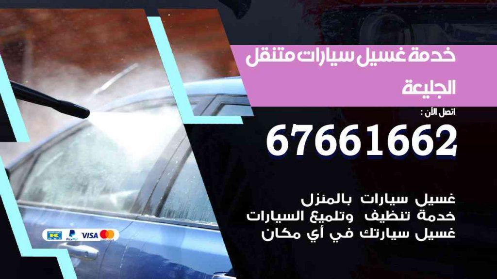 خدمة غسيل سيارات الجليعة