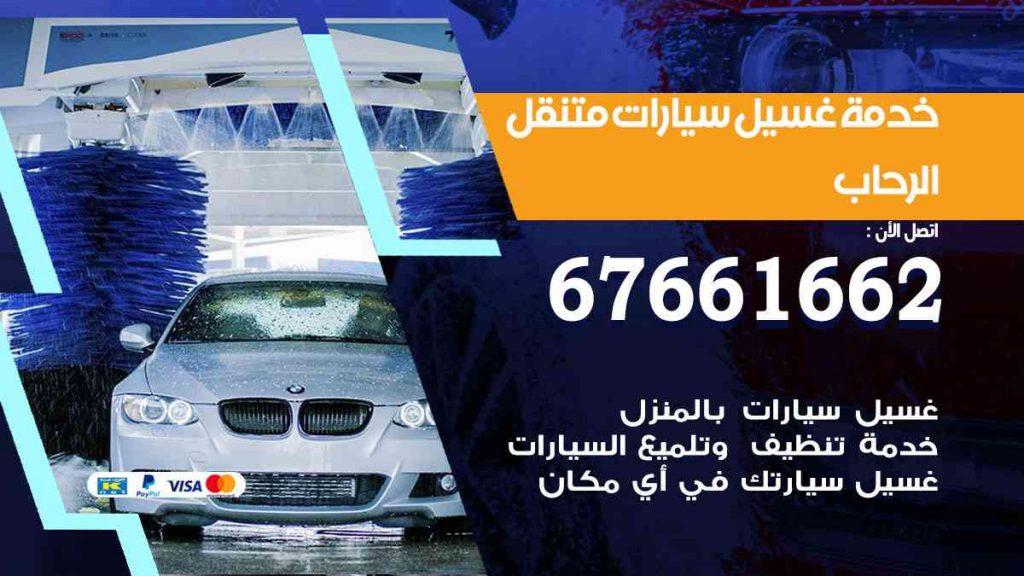 خدمة غسيل سيارات الرحاب