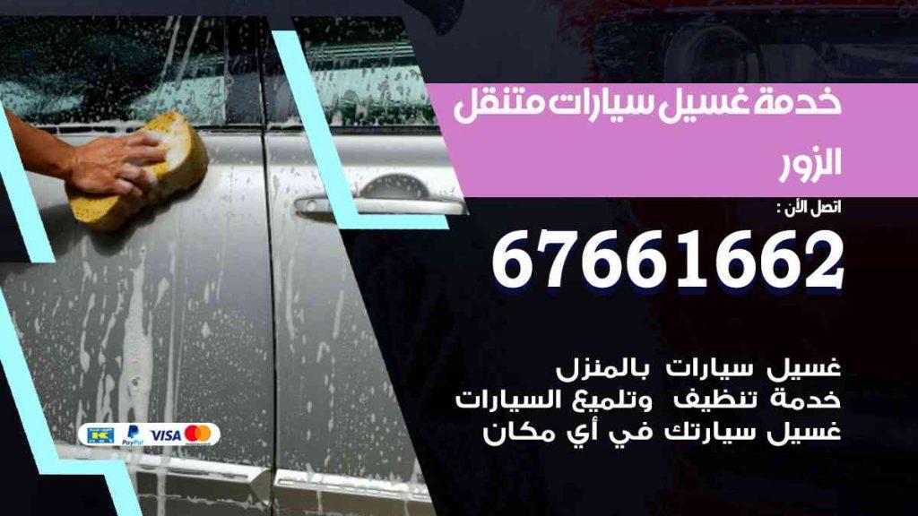 خدمة غسيل سيارات الزور