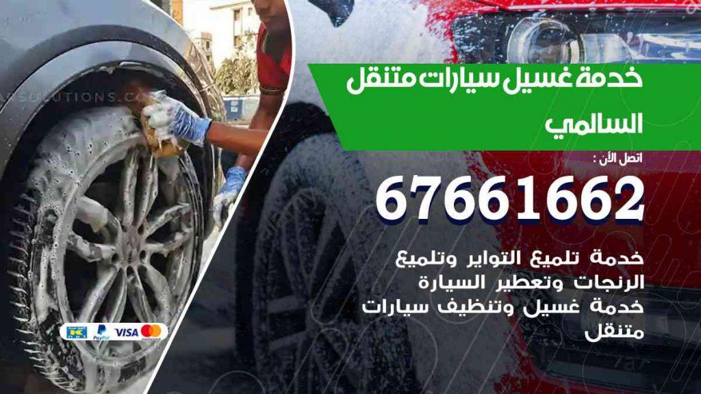 خدمة غسيل سيارات السالمي