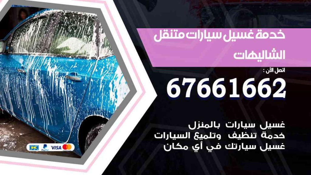 خدمة غسيل سيارات الشاليهات