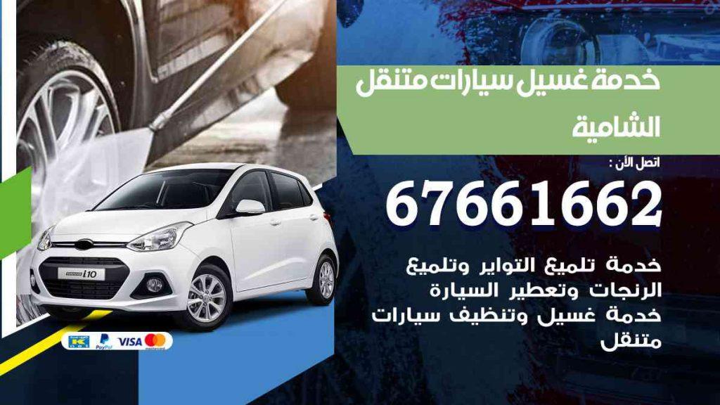 خدمة غسيل سيارات الشامية