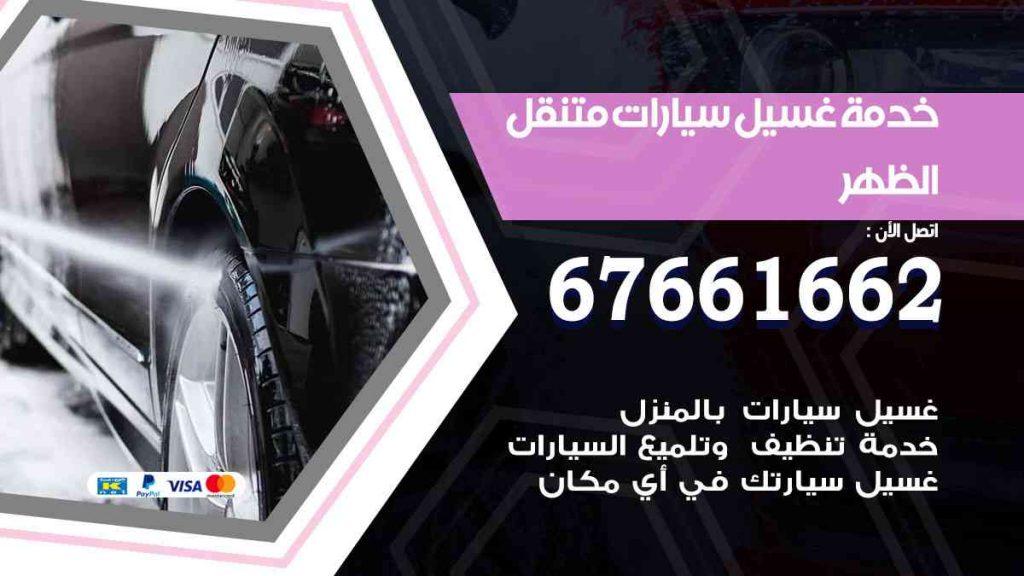 خدمة غسيل سيارات الظهر