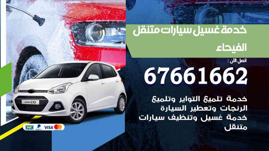 خدمة غسيل سيارات الفيحاء
