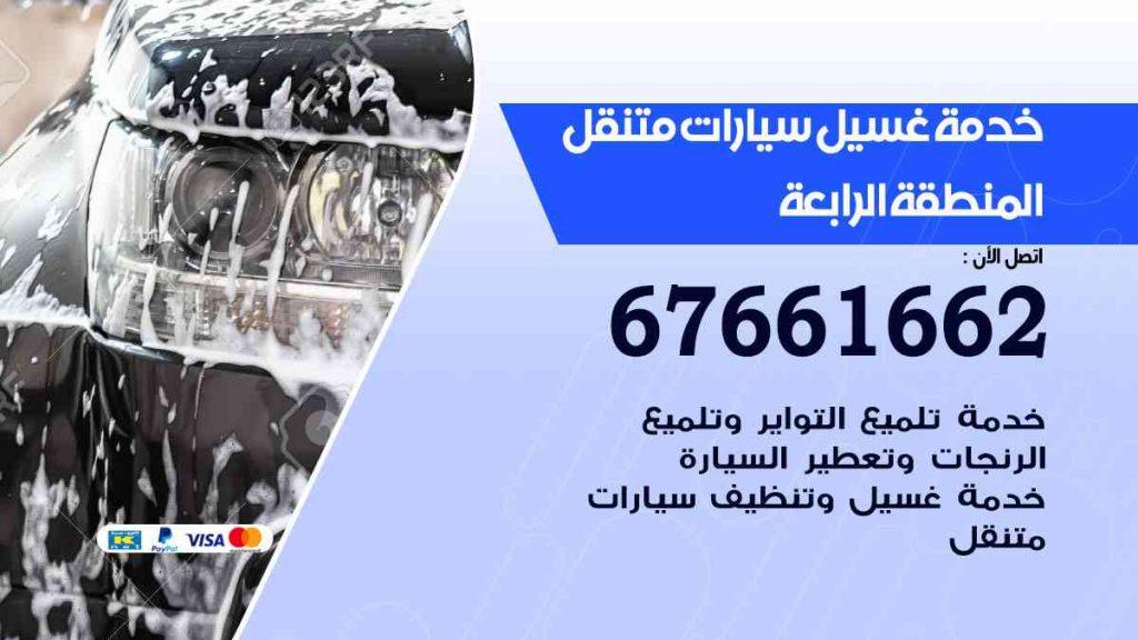 خدمة غسيل سيارات المنطقة الرابعة