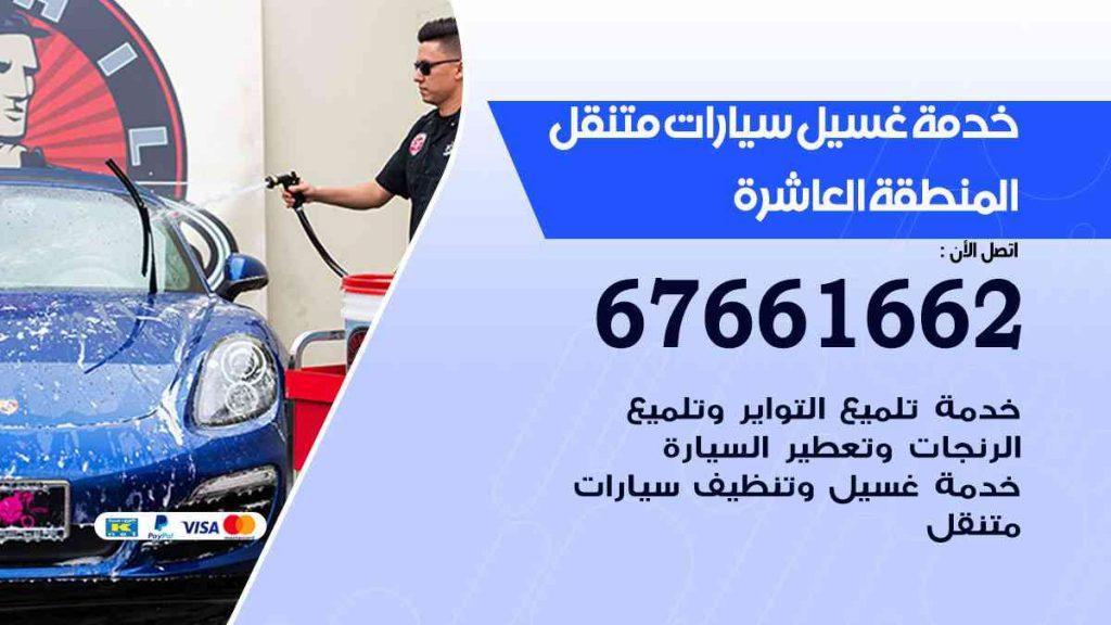 خدمة غسيل سيارات المنطقة العاشرة