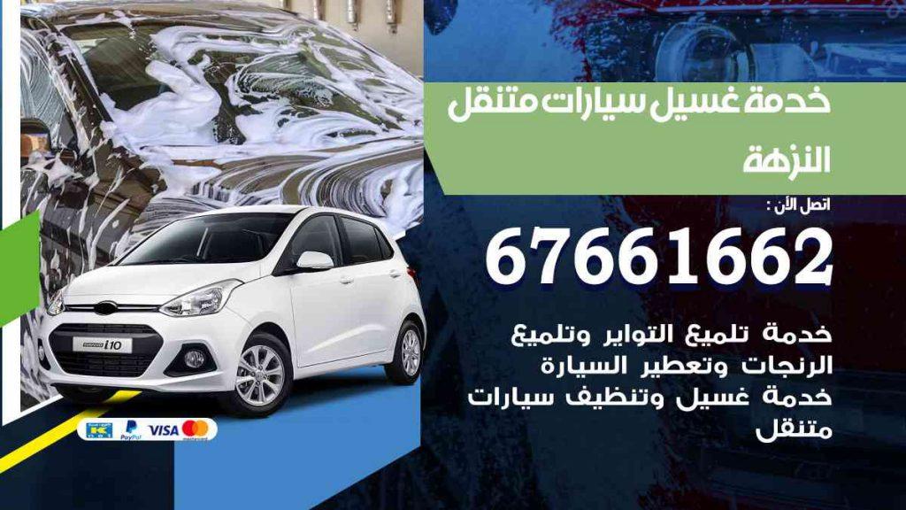 خدمة غسيل سيارات النزهة