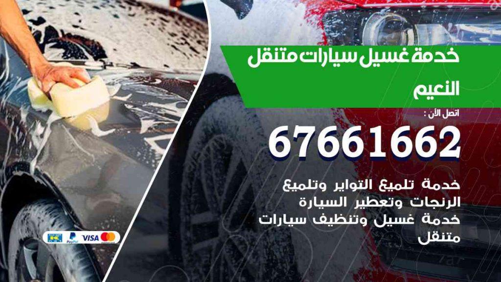 خدمة غسيل سيارات النعيم