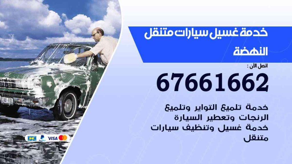 خدمة غسيل سيارات النهضة