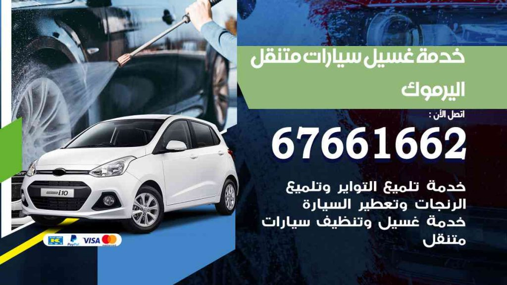 خدمة غسيل سيارات اليرموك