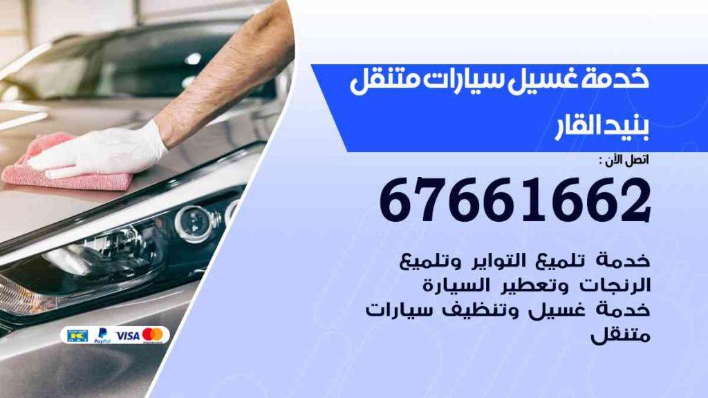 خدمة غسيل سيارات بنيد القار