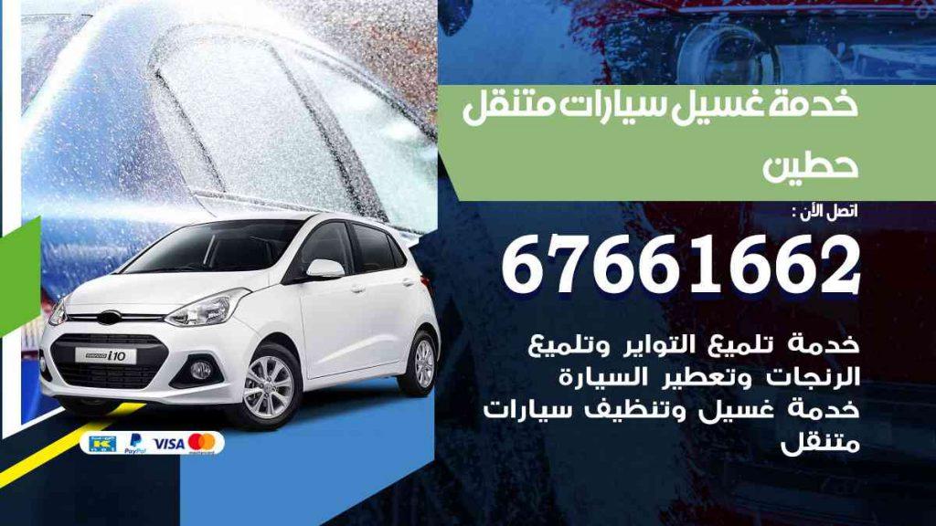 خدمة غسيل سيارات حطين