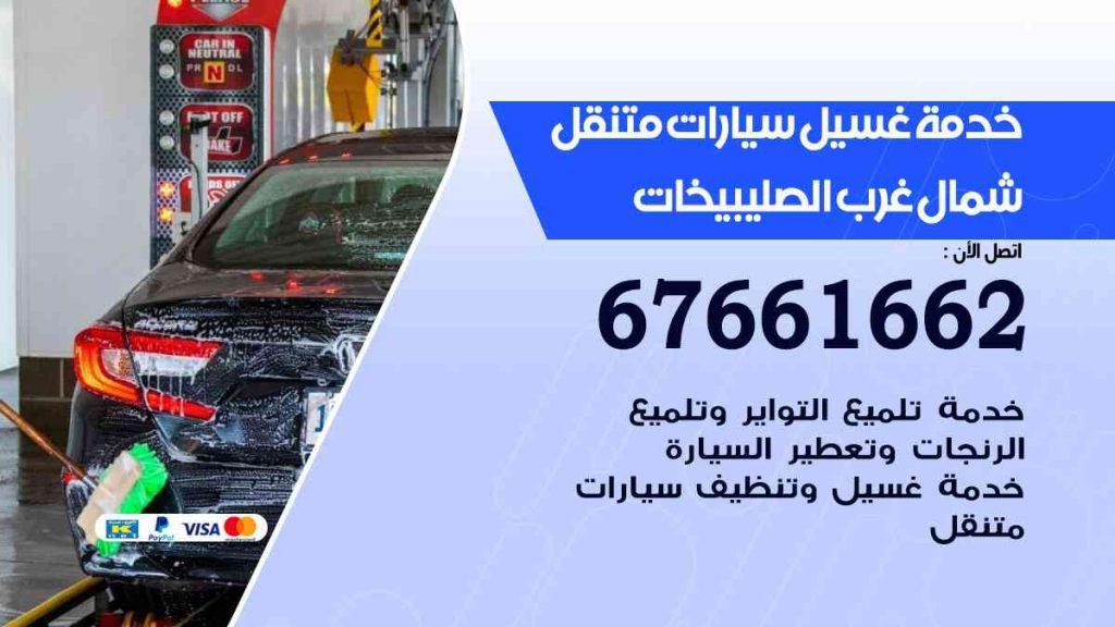 خدمة غسيل سيارات شمال غرب الصليبيخات