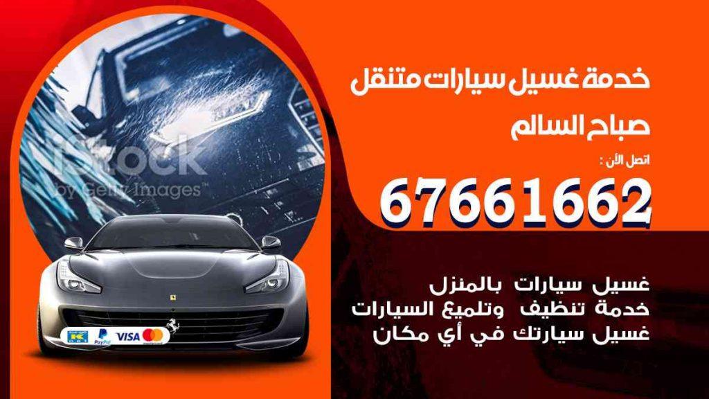 خدمة غسيل سيارات صباح السالم