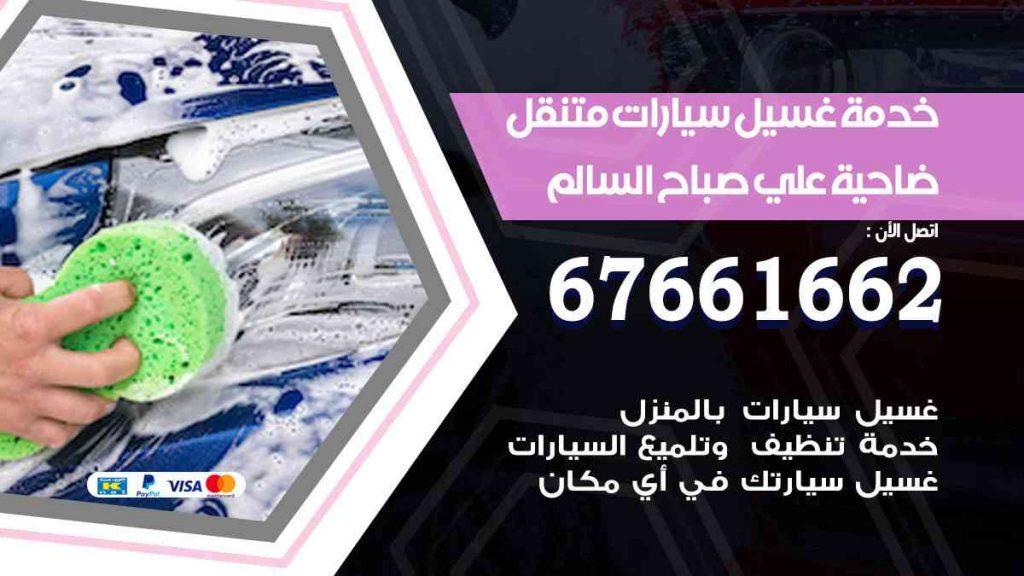 خدمة غسيل سيارات ضاحية علي صباح السالم