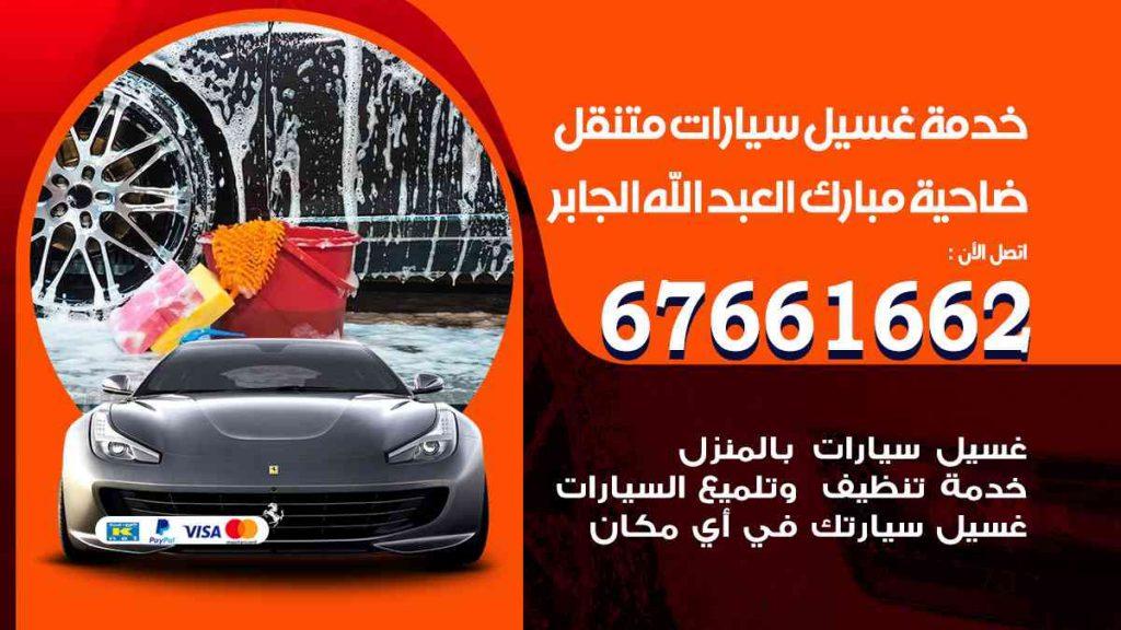 خدمة غسيل سيارات ضاحية مبارك العبدالله الجابر