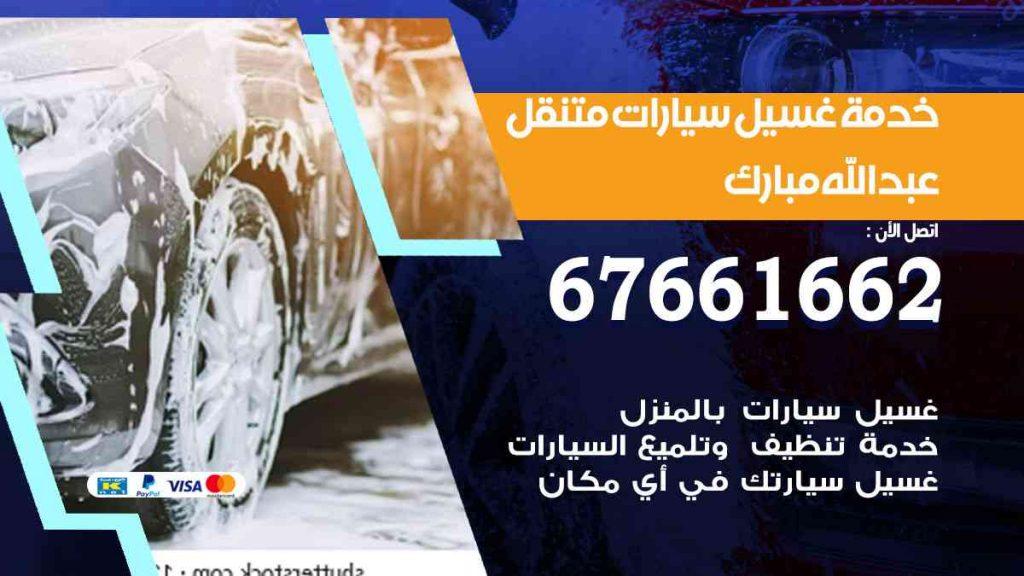 خدمة غسيل سيارات عبدالله مبارك