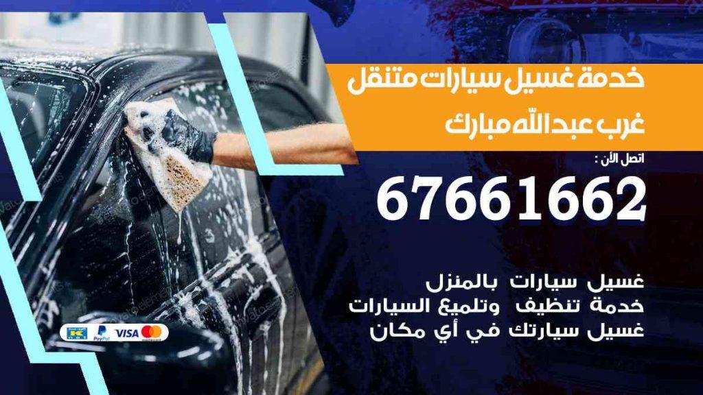 خدمة غسيل سيارات غرب عبدالله مبارك