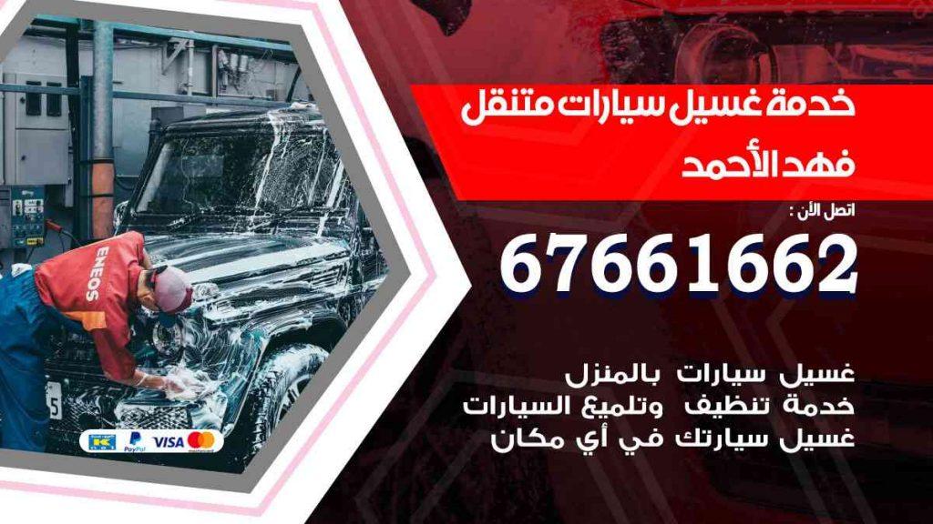 خدمة غسيل سيارات فهد الأحمد