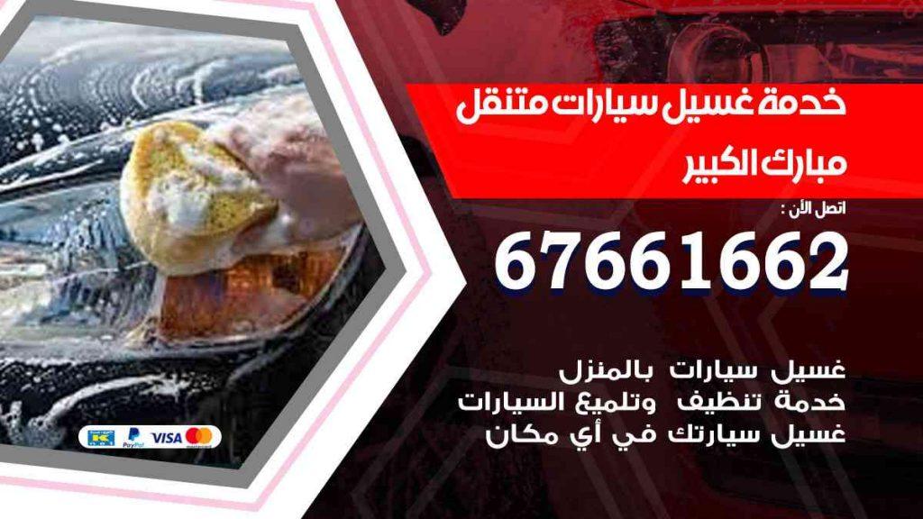خدمة غسيل سيارات مبارك الكبير