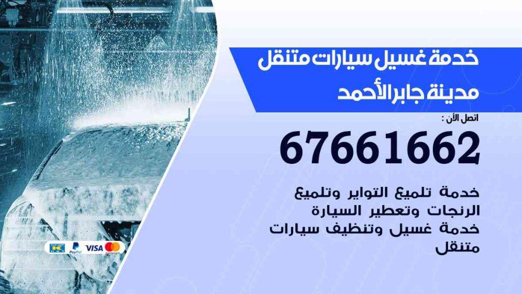 خدمة غسيل سيارات مدينة جابر الأحمد
