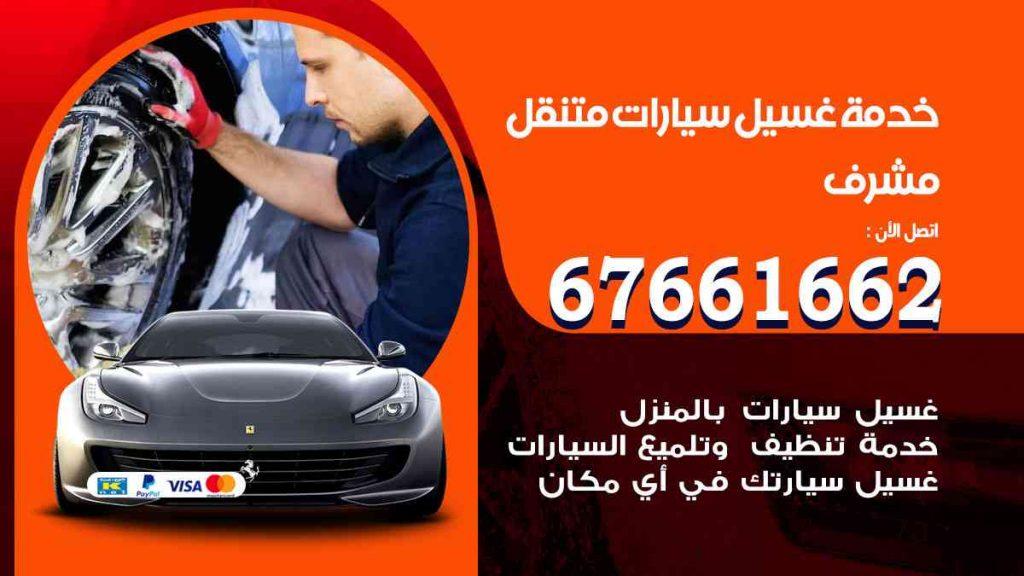 خدمة غسيل سيارات مشرف