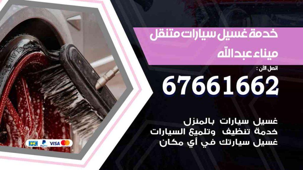 خدمة غسيل سيارات ميناء عبدالله