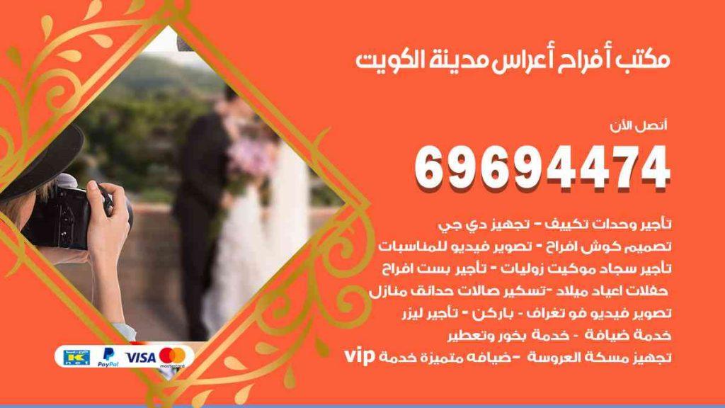 مكتب تنظيم أفراح ضاحية عبدالله السالم